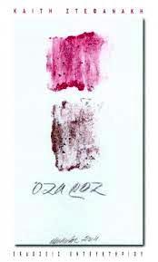 ook oza roz