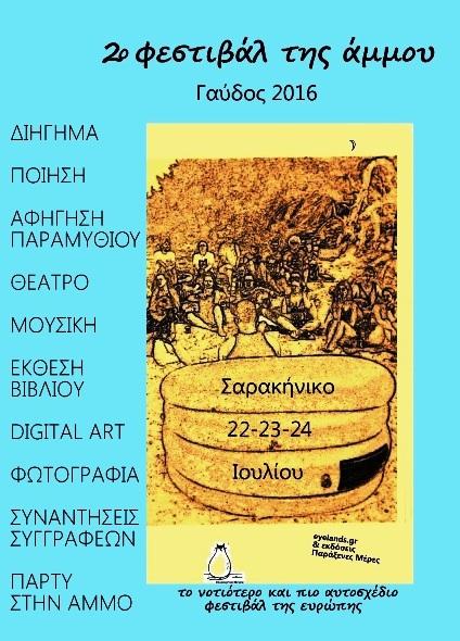 αφίσα φεστιβάλ μικρότερο
