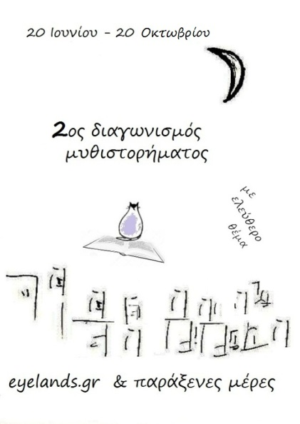 διαγωνισμός μυθιστορήματος.JPG