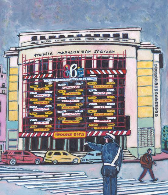 ΠΙΝΑΚΑΣ-ΤΟΠΙΑ-213, Θέατρο Εταιρείας Μακεδονικών Σπουδών, τέμπερα, 22Χ17 εκ., 1995, Κωδ. 528